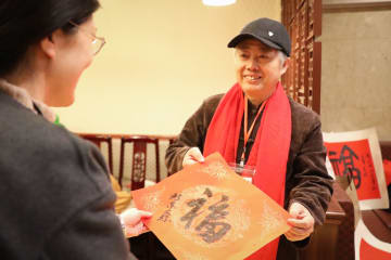 横浜中華街で中国人書道家が「福」の字をプレゼント