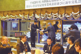 新年交礼会の席上、表彰を受ける事業所の代表