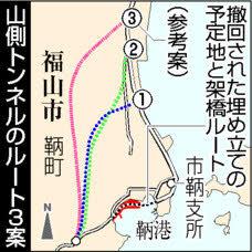 鞆トンネル設計、19年度着手 広島県が方針