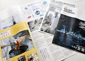 「川近」観光案内紙最新号に室蘭を特集、航路PR