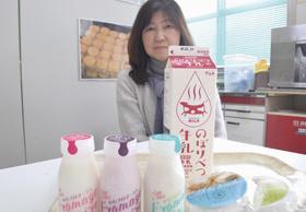 のぼりべつ酪農館の乳製品を東京の博覧会に出展