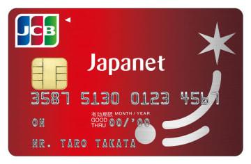 23日から本格的な発行が始まる「ジャパネットカード」(ジャパネットホールディングス提供)