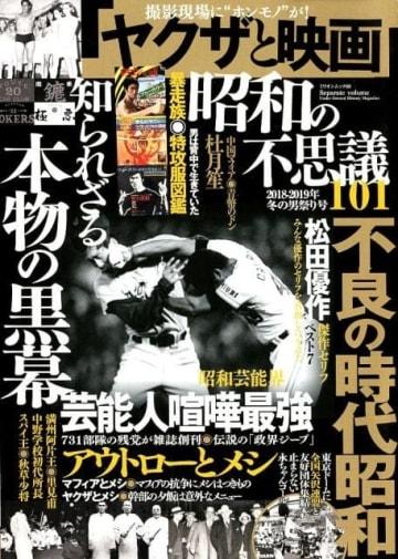 『別冊裏歴史 昭和の不思議 101 2018-2019年 冬の男祭り号』個人的には昭和の球場に飛び交ったという人権無視のヤジ特集が刺さりました