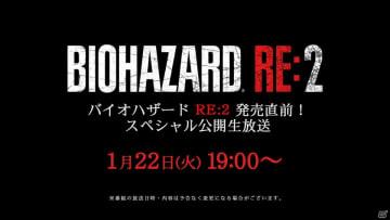 「バイオハザード RE:2」1-Shot Demoが300万ダウンロードを突破!