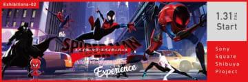 スパイダーマンのリアルな振動、衝撃が体験できる!新感覚ムービーアトラクションが渋谷に登場