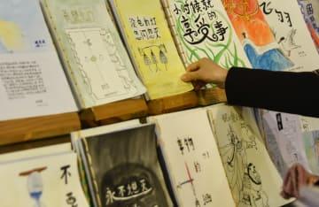 子どもの手作り書籍の展示会 湖北省武漢市