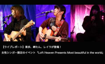 果歩、岬たん、レイラが登場! 女性シンガー限定のイベント「Loft Heaven Presents Most beautiful in the world」で新たな色を見せた3組!