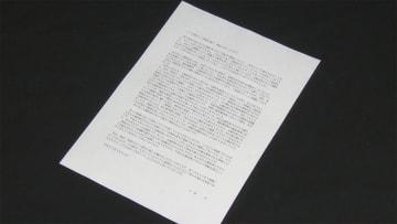 小室圭さん「母も私も解決済みと理解」 金銭的問題の説明文書公表