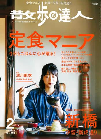 深川麻衣さんが表紙を飾った「散歩の達人」2019年2月号