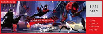 シリーズ最新作公開記念イベント「The『スパイダーマン:スパイダーバース』Experience」を1月31日からスタート