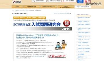日能研「2019東海地区 入試問題研究会」