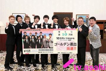 キスマイ&サンドの「10万円でできるかな」がゴールデンへ!! ガチャで日本縦断も!
