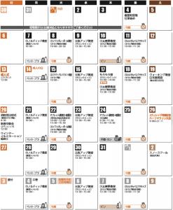 ならはカレンダー(平成31年1月)