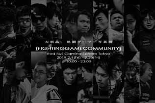 世界初となる格闘ゲーマーの写真展「FIGHTING GAME COMMUNITY」が、2月1日から開催決定!