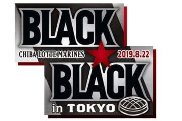 ロッテが8月22日の東京ドーム主催試合を「BLACK BLACKデー」として開催することを発表【画像提供:千葉ロッテマリーンズ】