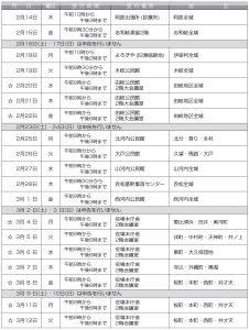 """町・県民税の""""申告相談""""は2月14日から3月12日まで"""