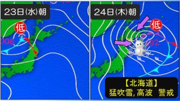 北海道 24日かけて道東でも猛吹雪に