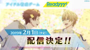 アイドル育成アプリ「Readyyy!」の配信日が2月1日に決定!登場キャラがゲームを紹介する動画も公開