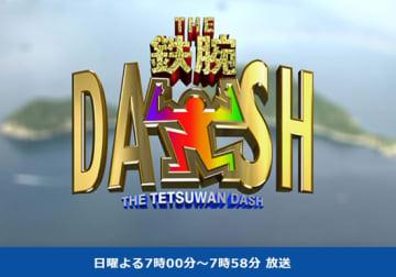 『ザ! 鉄腕! DASH!!』公式サイト(日本テレビ)より