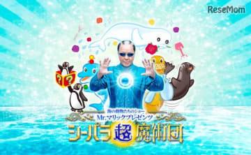 海の動物たちのショー Mr.マリックプレゼンツ 「シーパラ超魔術団」
