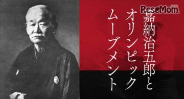嘉納治五郎とオリンピック・ムーブメント