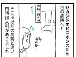 【マンガ】生理痛でセカンドオピニオン! ちょっと居づらい「婦人科あるある」【第22回】