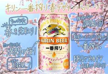キリン一番搾り 春デザインパッケージ