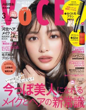 女優の内田理央さんが登場した月刊美容誌「VOCE」3月号通常版の表紙