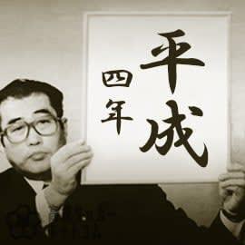 「勝利至上主義」が社会問題化~1992年(平成4年)~