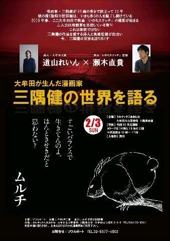 早世の漫画家、三隅健さんを語る 出身の大牟田市で2月3日 映画監督、詩人が対談 [福岡県]