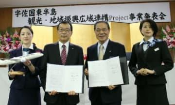 観光、地域振興に関する覚書を締結した日本航空の溝之上正充氏(左から2人目)と県信用組合の吉野一彦理事長(右から2人目)=22日、大分市の県信用組合本店