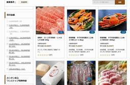 新温泉町のさまざまな特産品が並ぶ仲介業者のサイト