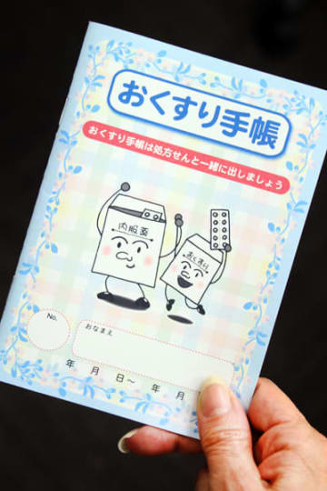 お薬手帳を有効活用する(C)日刊ゲンダイ