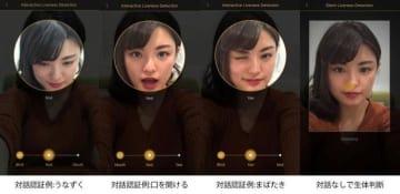 DeNAが香港センスタイムの顔認識などのAIソリューションを導入、その他