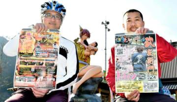 鬼北町日吉地区が主会場のスポーツイベント参加者を募集する主催者