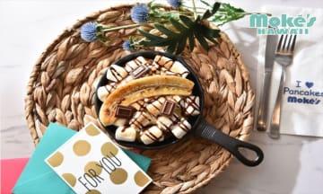 ハワイの行列店「モケス ハワイ」中目黒店でマシュマロとバナナのパンケーキが登場