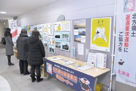 北方領土返還運動の重要性などを訴える啓発・署名活動コーナー