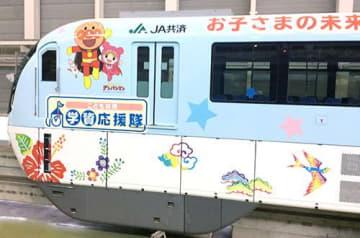 沖縄都市モノレールに「アンパンマン号」登場 JA共済が車体広告 1年間運行
