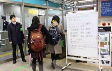 変電所火災の影響で始発から在来線が運休したJR新潟駅。運行情報を知らせる案内板が置かれた=22日午前8時前