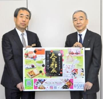 23日から大京都展 味と技の逸品一堂に 郡山のうすい