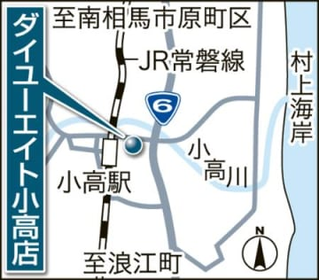 ダイユーエイト小高店、6月中旬再オープン 震災で休業