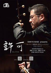 ONKYO BASE、 二胡奏者の許 可(シュイ・クゥ)氏を招いたフリーライブを26日に開催