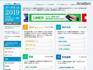 ベネッセ・駿台 データネット2019