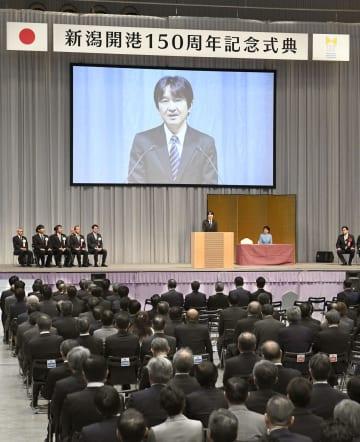 新潟開港150周年記念式典に出席し、あいさつされる秋篠宮さま=23日午前、新潟市