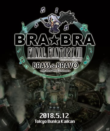 「BRA★BRA FINAL FANTASY VII BRASS de BRAVO with Siena Wind Orchestra」のコンサート映像Blu-rayが発売!