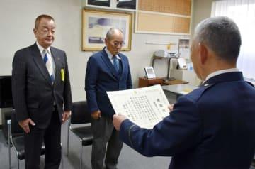 千脇署長(右)から表彰状を受け取る古川さん(左)と鵜沢さん=いすみ署