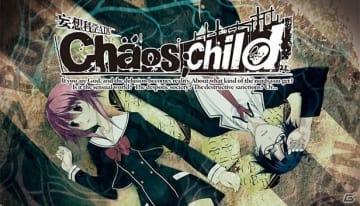 Steam版「CHAOS;CHILD」がスパイク・チュンソフトより販売開始!