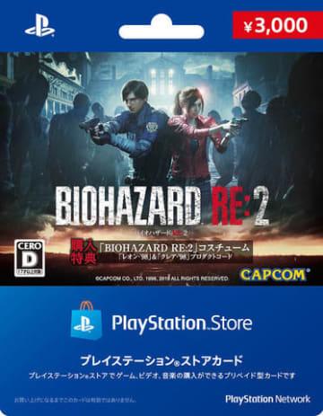 「バイオハザード RE:2」オリジナルデザインの「プレイステーション ストアカード」