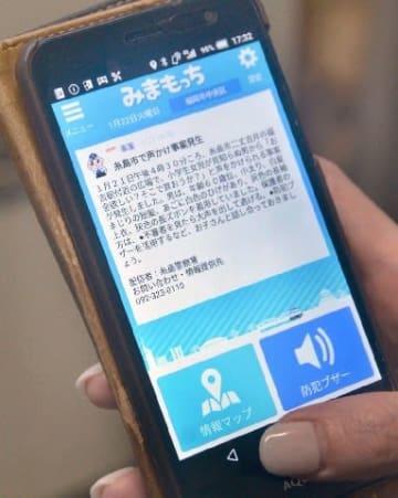福岡県警防犯アプリ 25日リニューアル 動画やクイズで対策万全