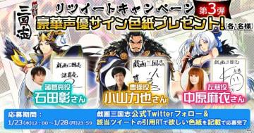 「戯画三国志」小山力也さん、石田彰さん、中原麻衣さんのサイン色紙が当たるキャンペーンが開始!